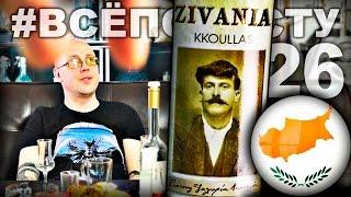 Посылка с Кипра. ЗИВАНИЯ виноградный САМОГОН