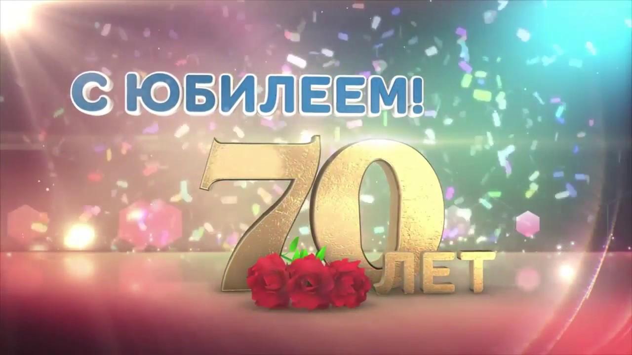 Открытки к 70 летию мамы, первоклашек поздравления новым