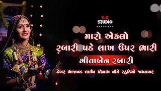 Eklo Rabari Pade Lakh Par Bhari kare jo Hukam Go Go To Sihh Ni Savari || Geeta Rabari