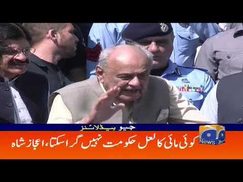 Geo Headlines  05 PM | Koi Mai Ka Laal Hukumat Nahin Gira Sakta | 8th October 2019