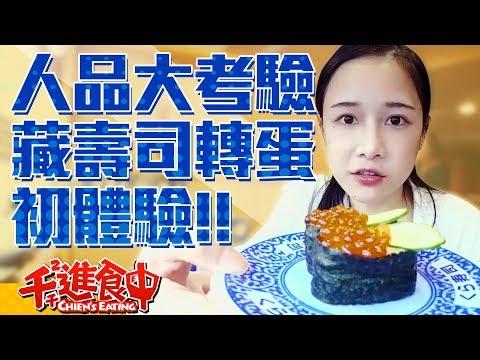 【千千進食中】藏壽司初體驗!千千能抽到轉蛋嗎?!