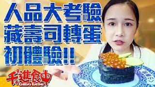 【Chien-Chien's Eating】First Visit to Kura Sushi! May Chien Chien Get Gashapon?!