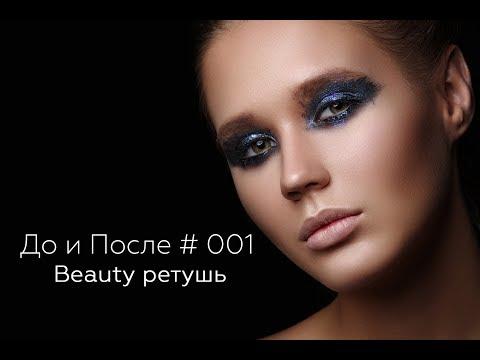 До и После #001. Beauty ретушь. Ускоренная обработка фотографии в фотошоп.