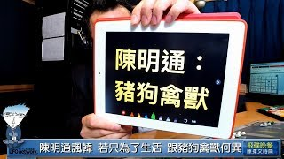 19-04-01-觀點-陳揮文時間-韓國瑜重砲回擊-陳明通的書讀到狗的肚子裡