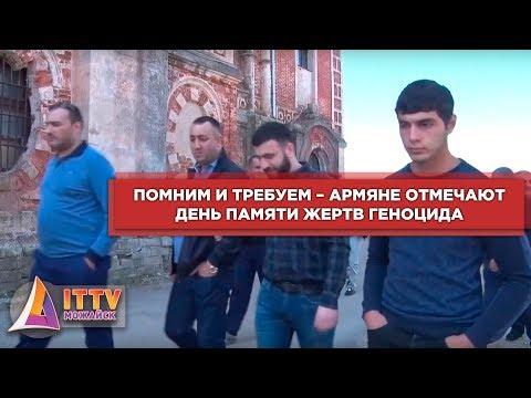 Помним и требуем – армяне отмечают день памяти жертв геноцида