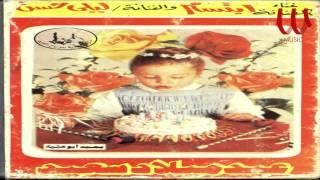 Ibtesam W Laila Hassan -  3ed Melad Sa3ed 2 / ابتسام و ليلي حسن - عيد ميلاد سعيد 2
