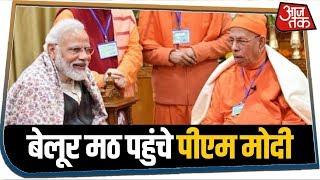 Vivekanand की जयंती के मौके पर Belur Math पहुंचे PM Modi, संतों से की मुलाकात