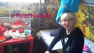 Смотреть видео хостел в Краснодаре