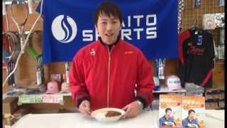 話題の水谷隼カレーを食べてみた!! サイトウスポーツ