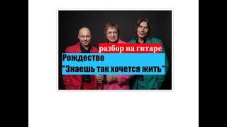 Уроки гитары.Рождество-Так хочется жить(Уроки гитары по Skype.Индивидуальный подход к каждому ученику.Уроки гитары с нуля.Все стили и направления..., 2015-05-26T16:05:05.000Z)