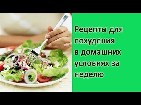 Рецепт для похудения в домашних условиях! Рецепты для похудение за неделю! #рецептпохудения - Простые вкусные домашние видео рецепты блюд