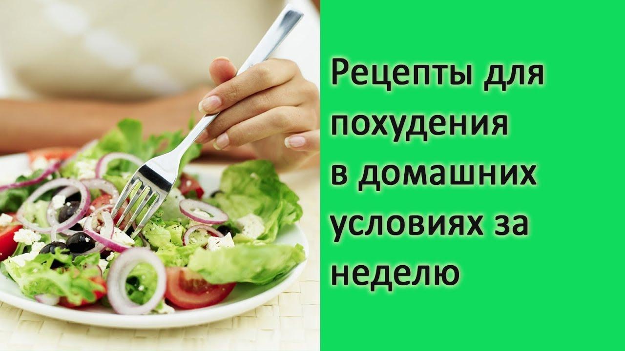Домашние рецепт похудения женщине