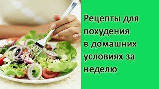 Рецепт для похудения в домашних условиях Рецепты для похудение за неделю рецептпохудения