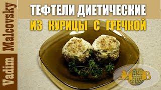 Рецепт диетические тефтели из курицы с гречкой в сливках. Мальковский Вадим