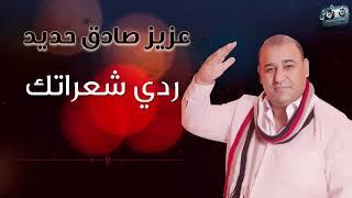 عزيز صادق حديد - ردي شعراتك 2019