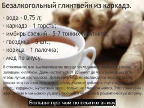 Имбирный чай для -