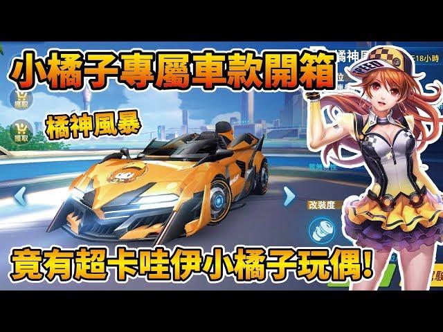 【小草Yue】小橘子專屬車款『橘神風暴』開箱!和小橘子一起遊山玩水的夢想實現了!【極速領域】