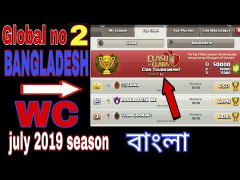Global no2 clans Bangladesh wc coc bd | How to global nambar 2 bd clash of clans bangla
