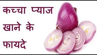 कच्चा प्याज खाने के 10 अनजाने फायदे | 10 Magical Benefits Of Eating Raw Onion