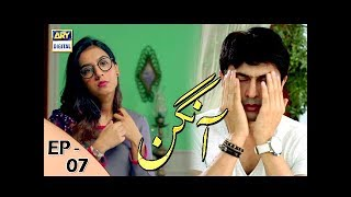 Aangan Episode 7 - 23rd Dec 2017 - ARY Digital Drama
