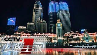 《消费主张》 20190806 2019中国夜市全攻略:中西合璧津味道  CCTV财经