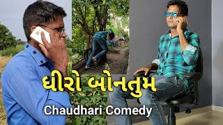 Dhiro Bontum | Adivashi Chaudhari Comedy Video | Indian New Funny Video | As Chaudhari Dost