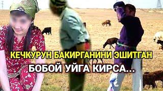 КЕЧКУРУН БОКИРГАНИНИ ЭШИТГАН БОБОЙ УЙГА КИРСА...