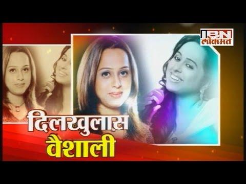 Show Time With Vaishali Samant