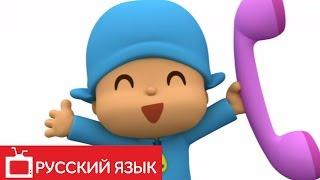 ПОКОЙО (POCOYO на русском языке) - Алло! Кто говорит?