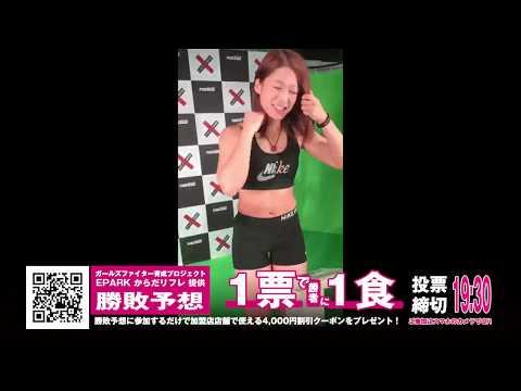 #流血のマドンナ 鈴木万季弥 VS シッジ・ホッシャ  前日計量動画! #EPARKからだリフレ