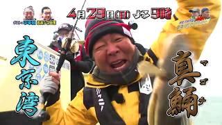 街中の鶴見川から出船、シーズンが始まったマゴチを狙う!あまり市場に...