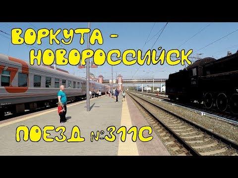 Поездка на поезде №311С Воркута-Новороссийск из Кирова в Саранск в СВ-вагоне