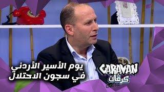 """يوم الأسير الأردني"""" في سجون الاحتلال"""