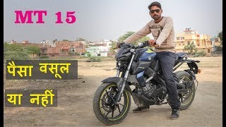 Yamaha MT 15 Review Price Mileage Test ride Exaust Sound in Hindi