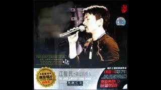 Gambar cover 离别的秋天 - 江智民 - Jiang Zhi Min