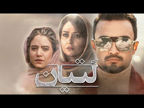 Film Latyan - Full Movie | فیلم سینمایی لتیان - کامل