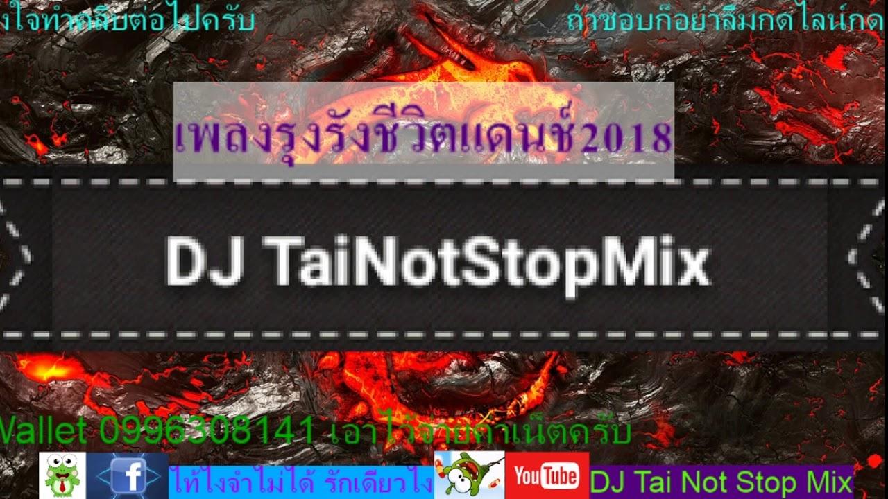 Download เพลงรุงรังชีวิตแดนช์ 2018 #DJ Tai Not Stop Mix