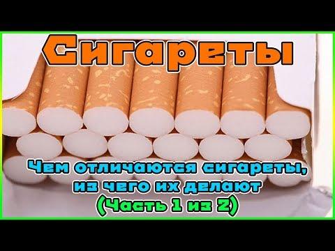 Сигареты (Чем отличаются сигареты, из чего их делают) (Часть 1 из 2)