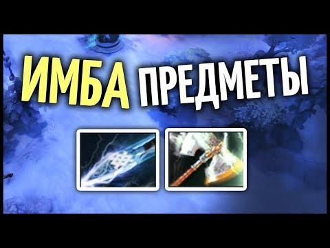 видео: НОВЫЕ ИМБА ПРЕДМЕТЫ! (2018) [dota imba]