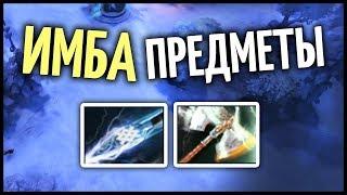 НОВЫЕ ИМБА ПРЕДМЕТЫ! (2018) [Dota iMBA]