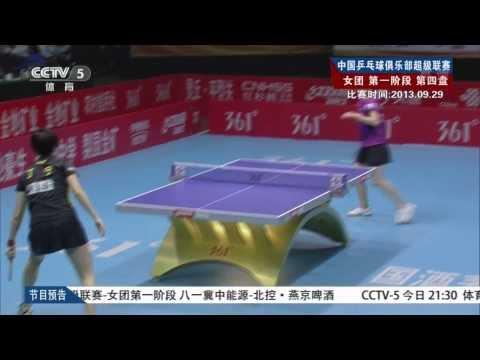 2013 China Super League (women) Datong Vs Beijing [HD][Full Match/minus double]