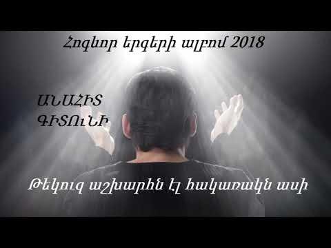 6. ԱՆԱՀԻՏ ԳԻՏՈւՆԻ - Թեկուզ աշխարհն էլ հակառակն ասի / Հոգևոր երգերի ալբոմ 2018