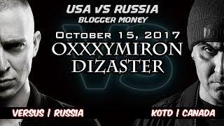 ДИЗАСТЕР - ОКСИМИРОН, Россия vs Америка | Первая рэп битва