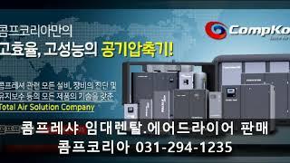 ★콤프코리아-콤프레샤임대 렌탈 에어드라이어판매 피스톤콤…