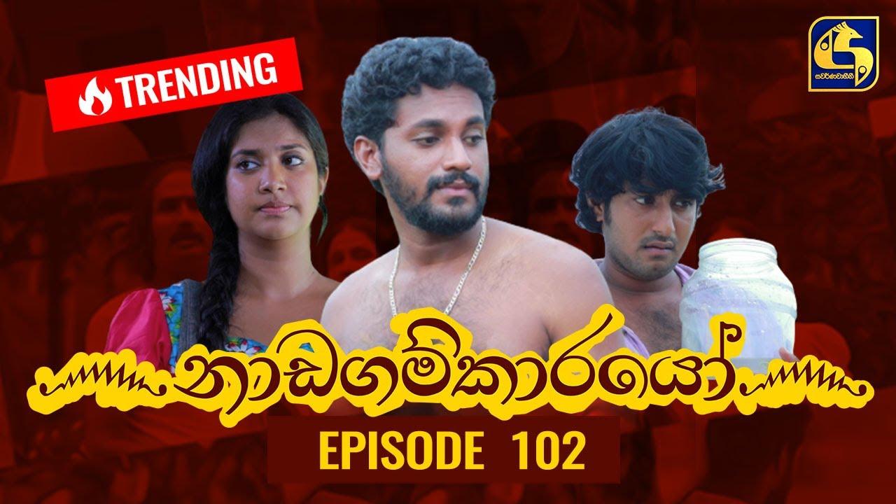 Download Nadagamkarayo Episode 102   ''නාඩගම්කාරයෝ''    10th JUNE 2021