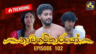 Nadagamkarayo Episode 102   ''නාඩගම්කාරයෝ''    10th JUNE 2021