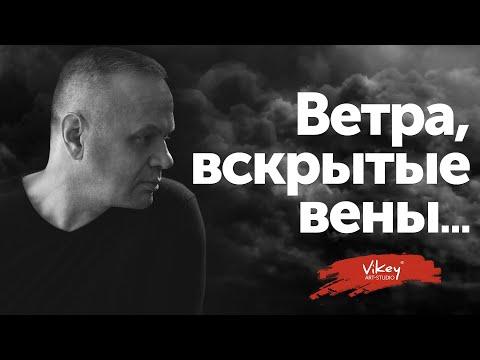 """Стихи """"Ветра, вскрытые вены..."""" Виктора Корженевского (Vikey), 0+"""
