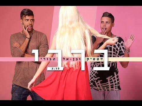 Static and Ben El - Barbie (Produced by Jordi) | סטטיק ובן אל תבורי - ברבי (prod. by Jordi)