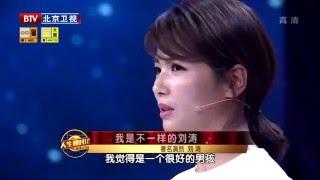 【琅琊榜】刘涛讲述琅琊榜拍摄幕后故事Cut