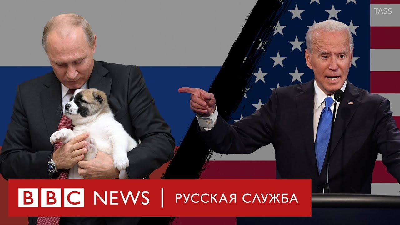«Щенок Путина!»: что Байден говорил о России